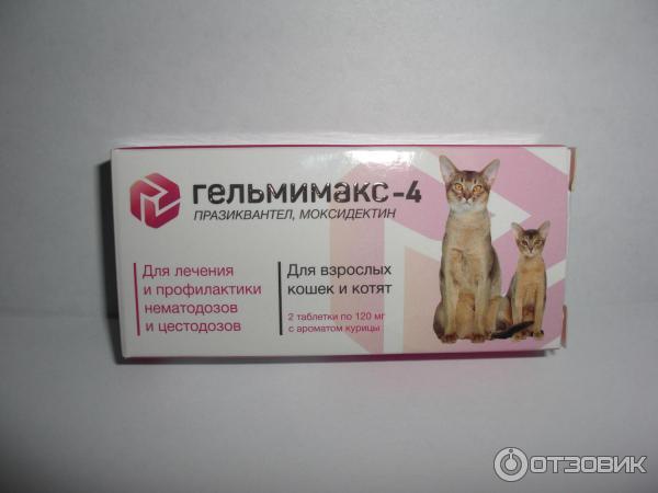 Гельмимакс для кошек
