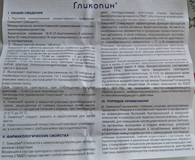 Инструкция по применению Гликопина