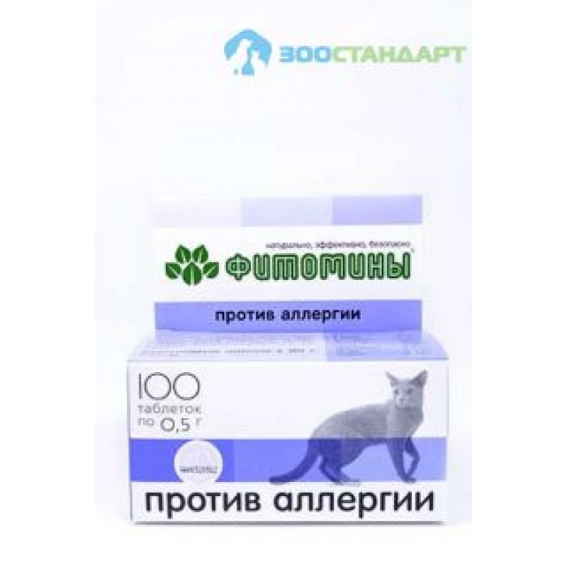 Антигистаминные препараты для кошек: что дать от аллергии