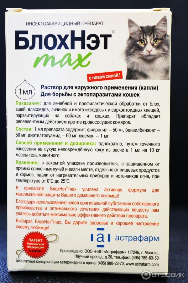 Блохнэт для кошек: капли, инструкция