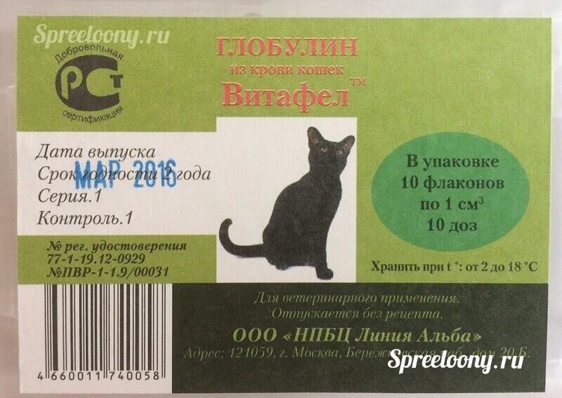 Витафел С для кошек и котов