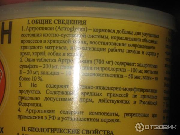 Артрогликан для здоровья суставов кошки