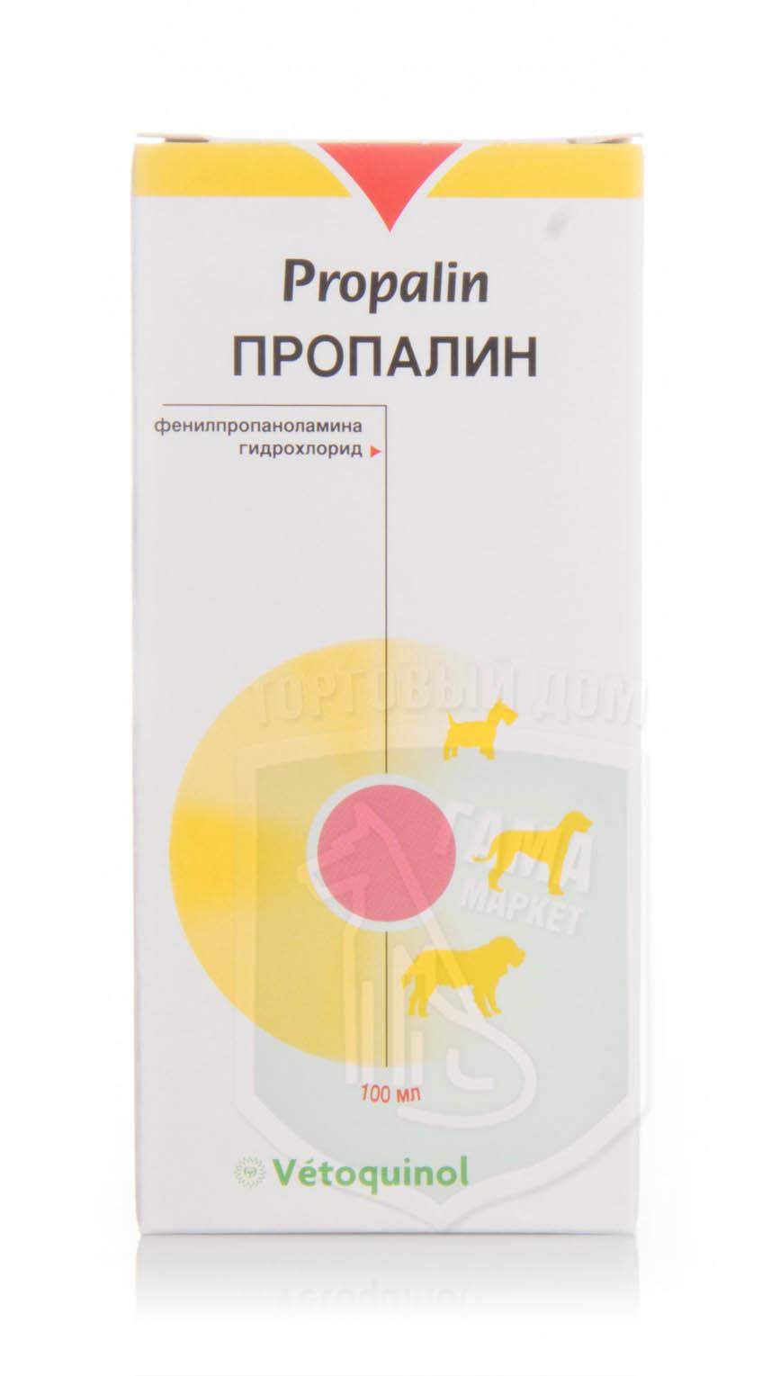 Пропалин для собак