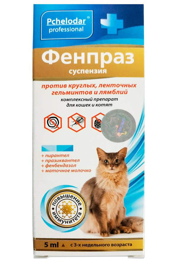 Фенпраз для кошек