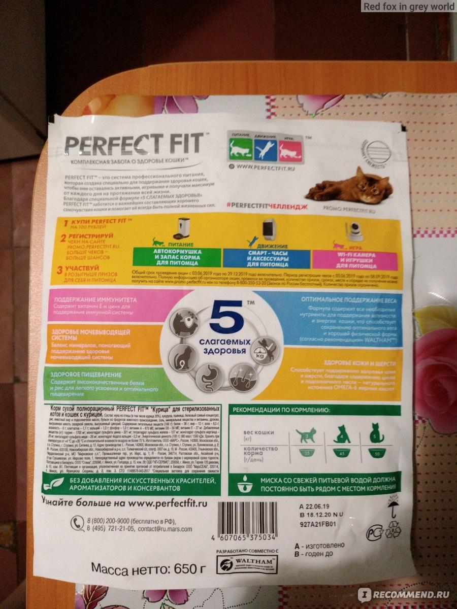 Ландор корм для кошек после стерилизации