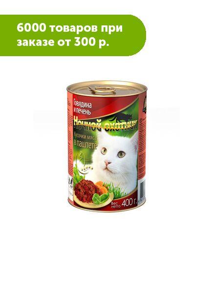 Ночной охотник: корм для кошек