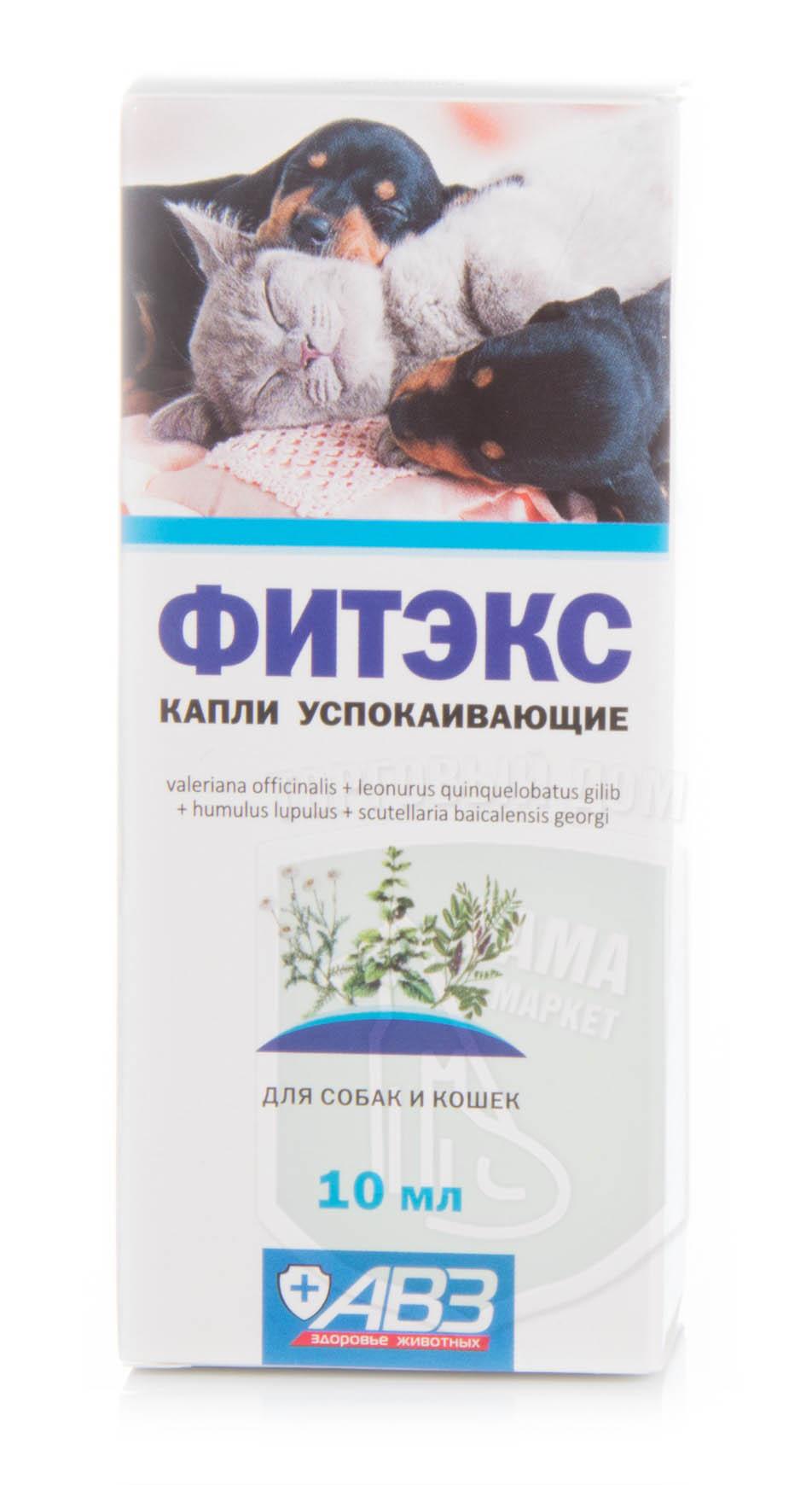 Успокоительный препарат для кошек Фитэкс