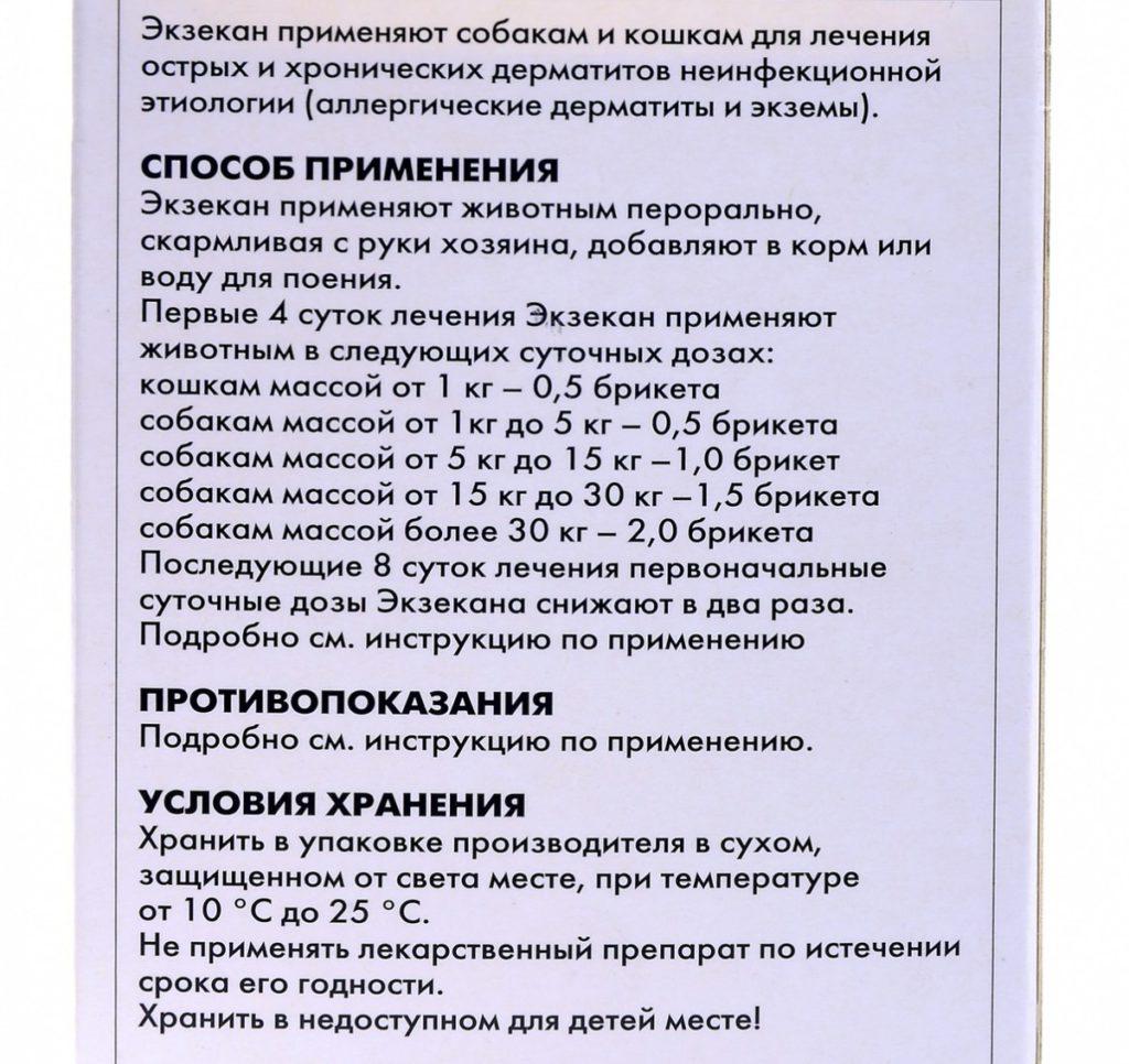 Инструкция по применению Экзекана для кошек
