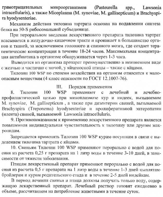 Инструкция по применению ветеринарного препарата Тилозин