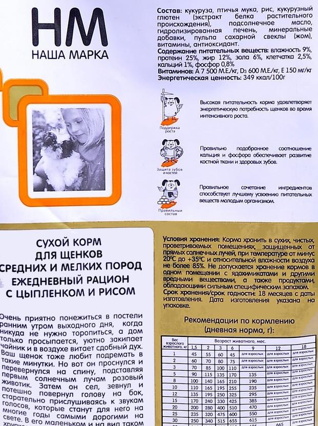 Наша марка: корм для собак и щенков (гипоаллергенный)