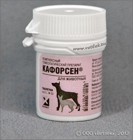 Кафорсен для собак
