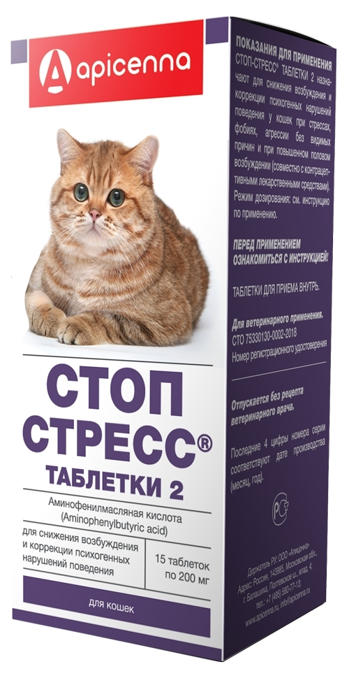 Успокоительные средства для кошек и котов