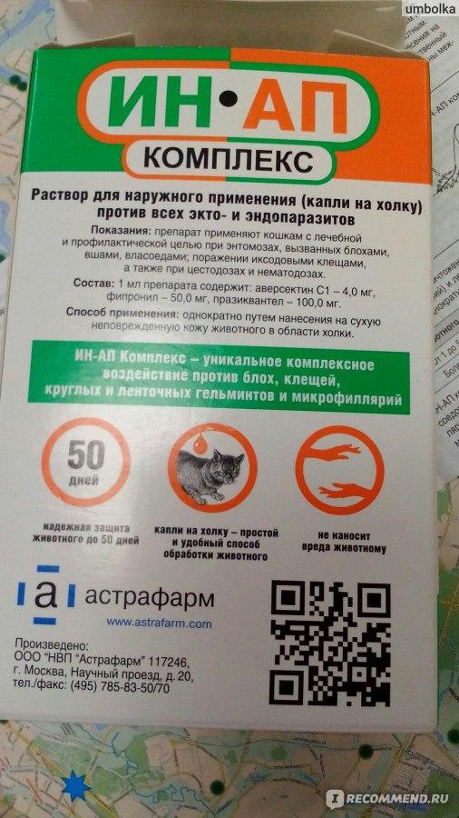 Ин-Ап Комплекс для кошек: защита питомцев от всех паразитов