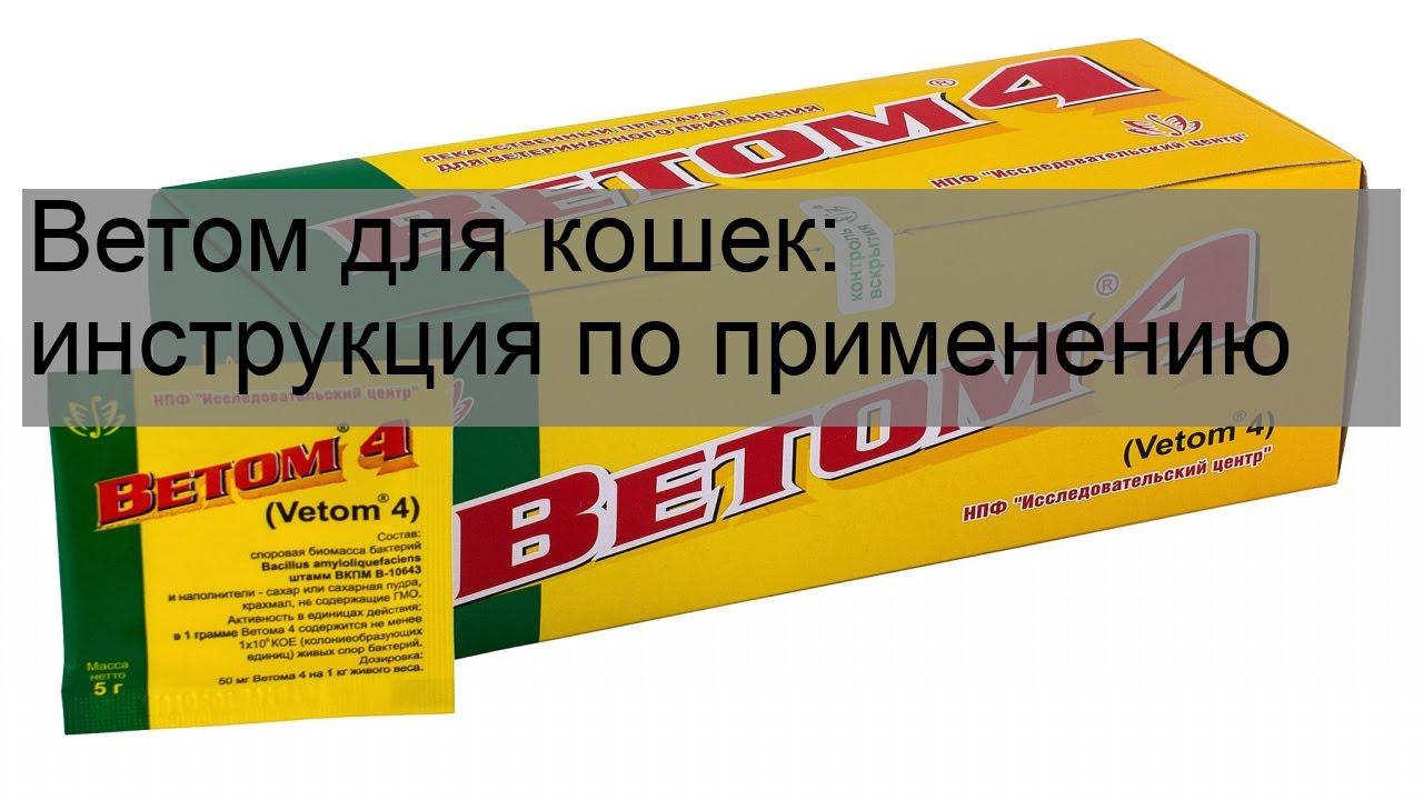 Лекарственный препарат Ветом 1.1 для животных