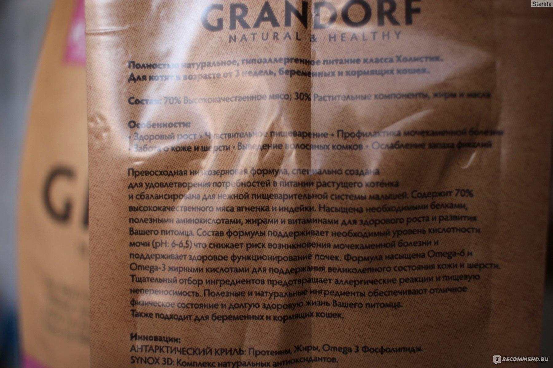Корм для кошек «Грандорф»: какими преимуществами обладают холистики