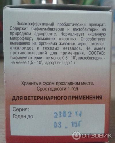 Бифитрилак для собак