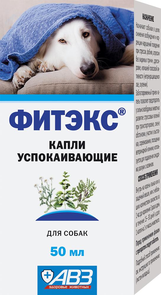 Фитэкс для собак
