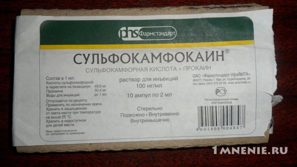 Сульфокамфокаин для собак