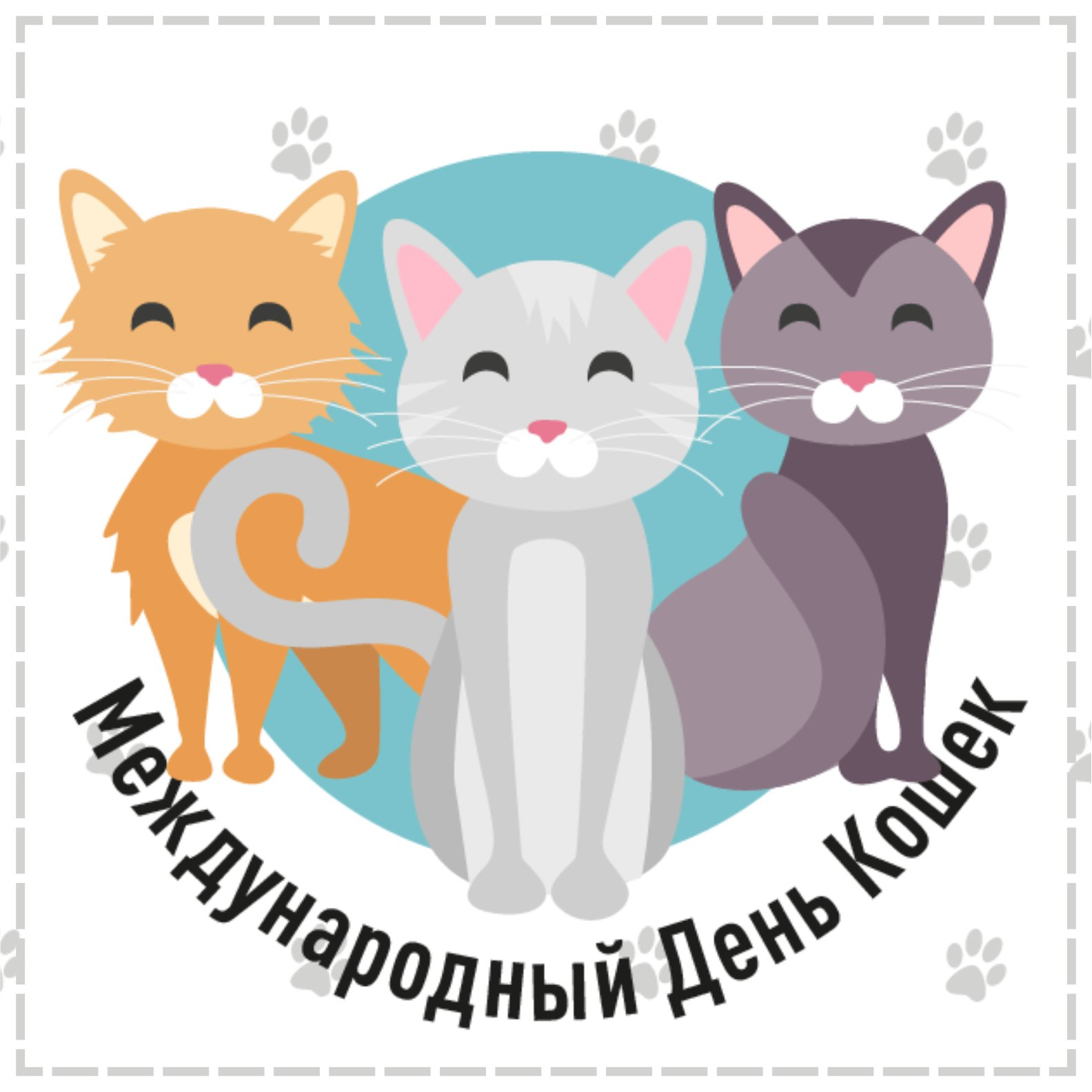 День кошек: Всемирный международный праздник
